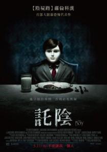 """Poster Promocional para Japón de la Cinta """"The Boy"""", 2016."""