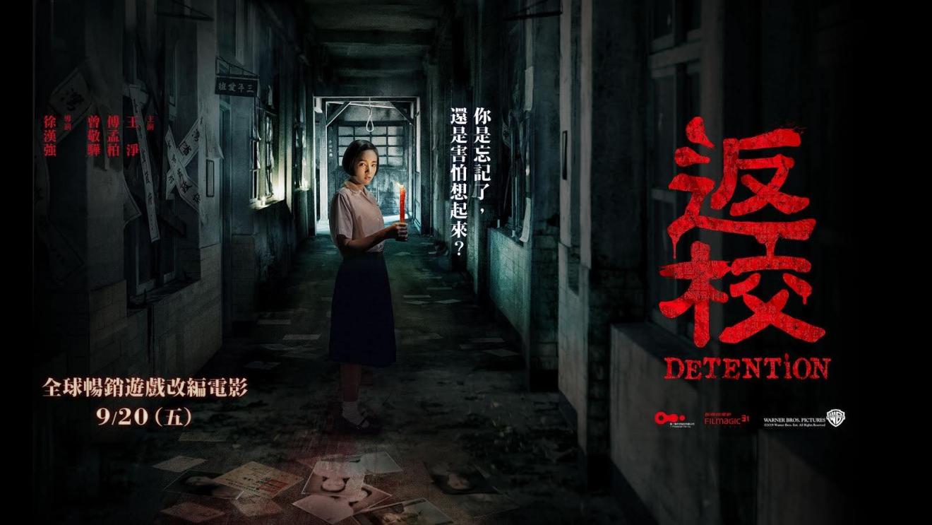 El videojuego indie de terror Detention lanzará película en 2019