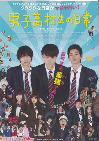 Daily_Lives_of_High_School_Boys-p1