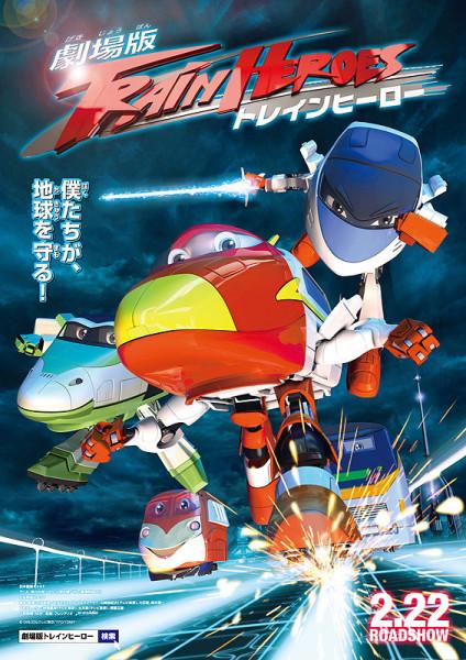 Train Heroes: The Movie