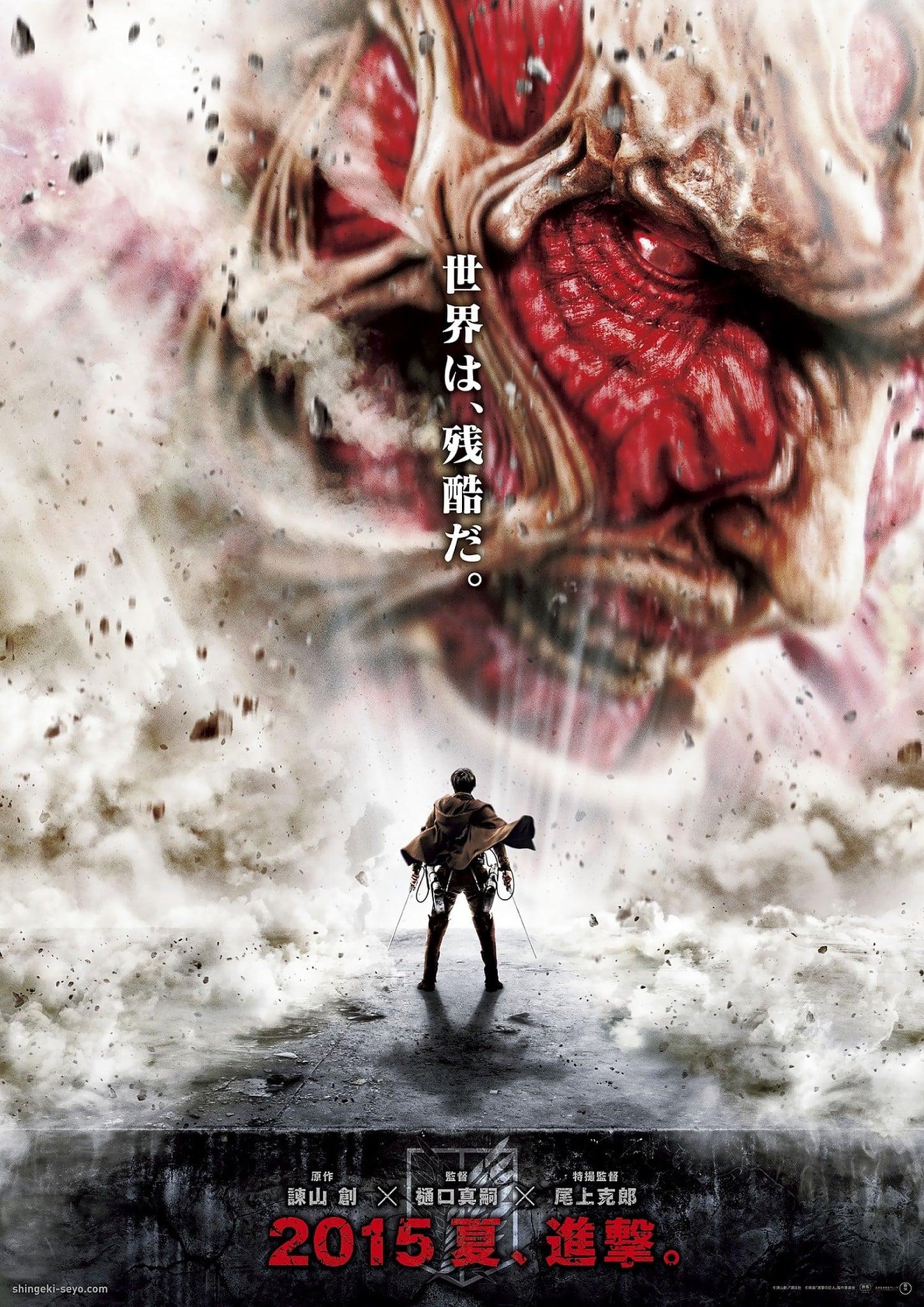 El poster de la live actión basada en 進撃の巨人