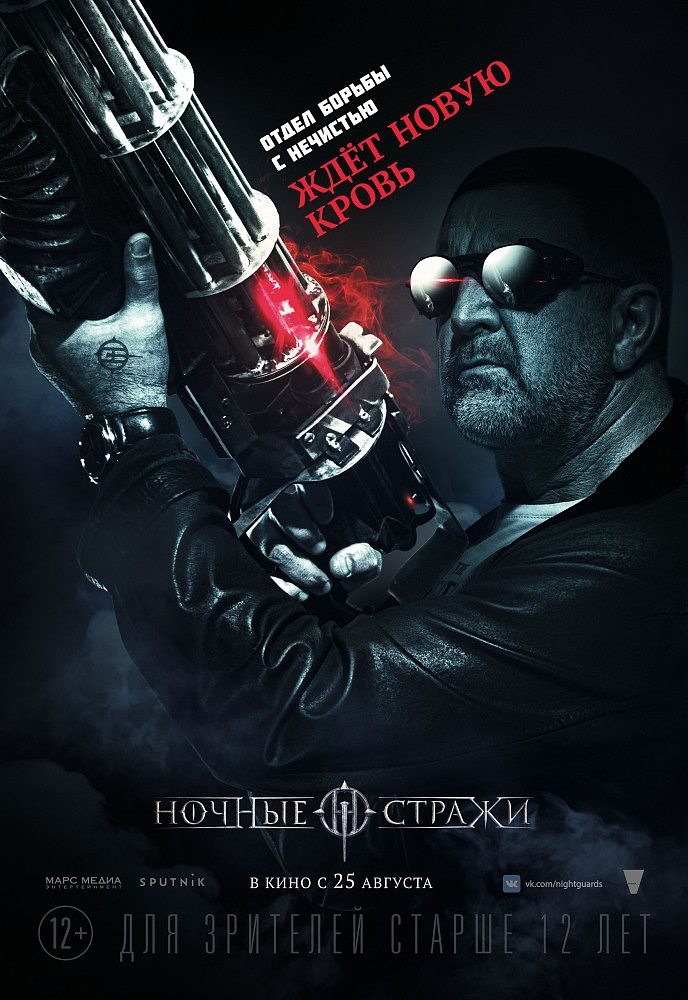guardians-of-the-night-poster-ruso