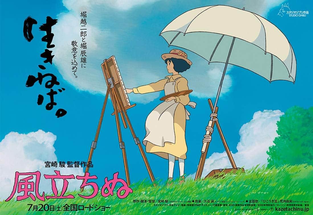 Imagen promocional de 株式会社スタジオジブリ  - Studio Ghibli, estudio Japonés que anunció su cierre hace casi 1 año. Pese a haber anunciado su retiro hace tiempo, Hayao Miyazaki, co-fundador de Studio Ghibli, anunció que regresará, esta vez con un proyecto de Animación por computadora. Hayao Miyazaki es el reconocido director y animador japonés, co-fundador de Studio Ghibli, ganador de 1 premio Oscar (honorario entregado por la academia), reconocido por su trabajo en cintas creadas por el estudio desde 1984, con cintas como Nausicaä of the Valley of the Wind, Mi Vecino Totoro, El Castillo en el cielo, Kiki's Delivery Service, Porco Rosso, La Princesa Mononoke, El Viaje de Chihiro, El Increíble Castillo Vagabundo, Ponyo y su última Cinta, Se Levanta el Viento.