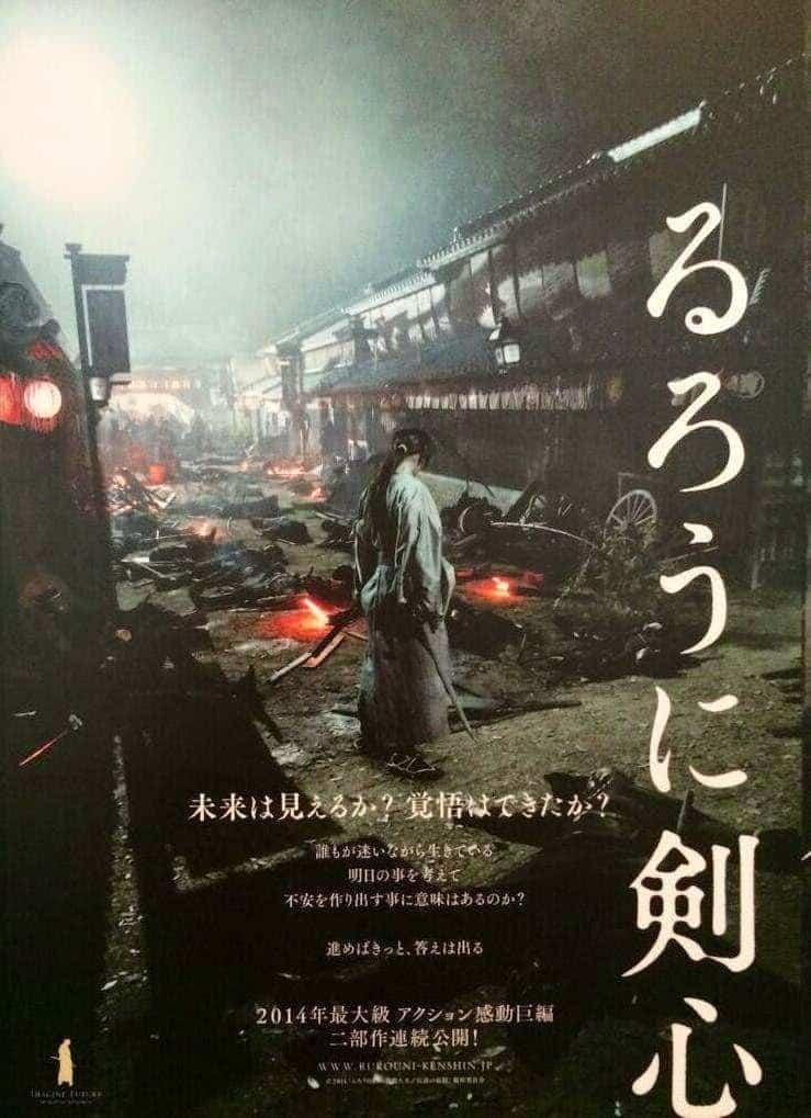 tmp_live-action-Rurouni-Kenshin-movie-poster-05530988525